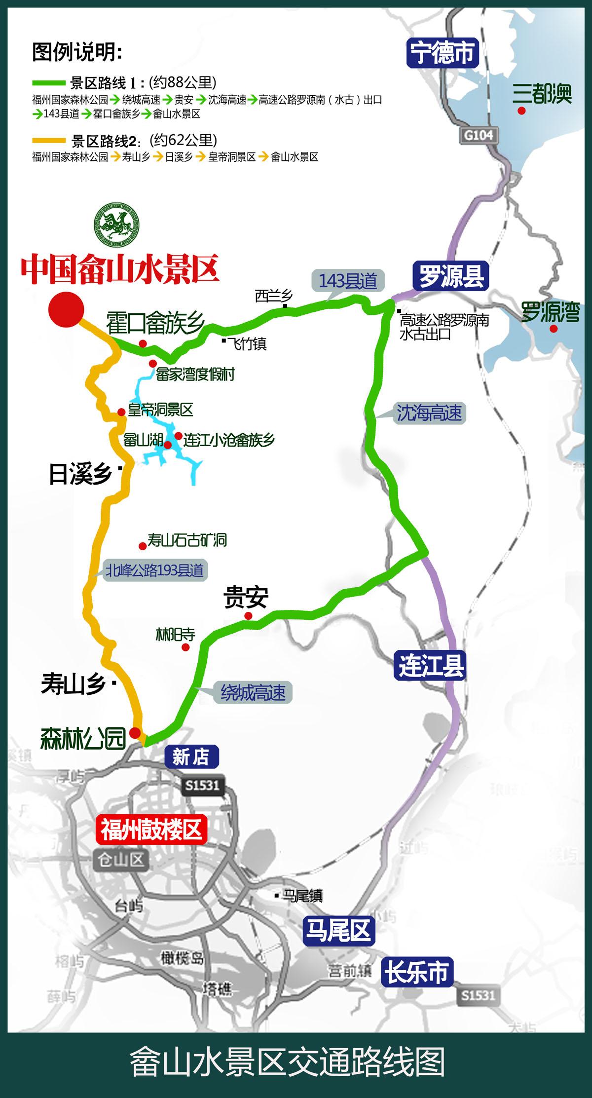 约62公里):福州国家森林公园——寿山乡——日溪乡——皇帝洞景区——